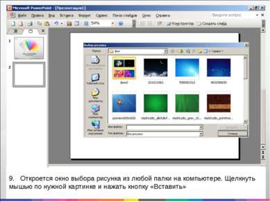 9. Откроется окно выбора рисунка из любой папки на компьютере. Щелкнуть мышью...
