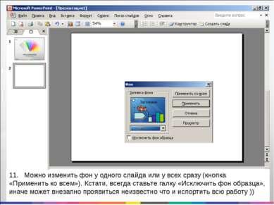 11. Можно изменить фон у одного слайда или у всех сразу (кнопка «Применить ко...