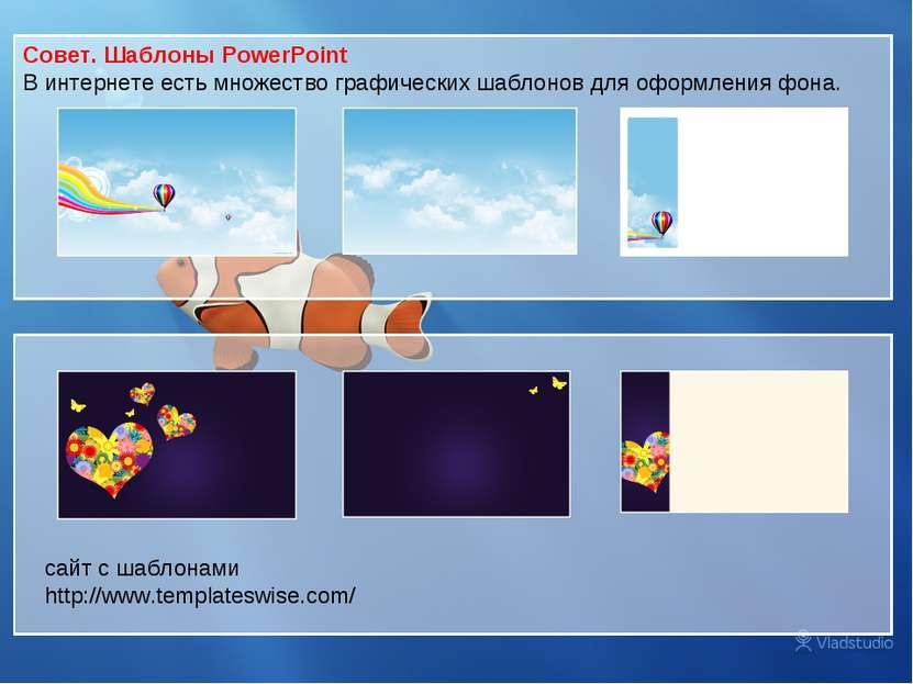 Совет. Шаблоны PowerPoint В интернете есть множество графических шаблонов для...