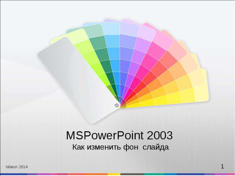 MSPowerPoint 2003 Как изменить фон слайда lolarun 2014 1