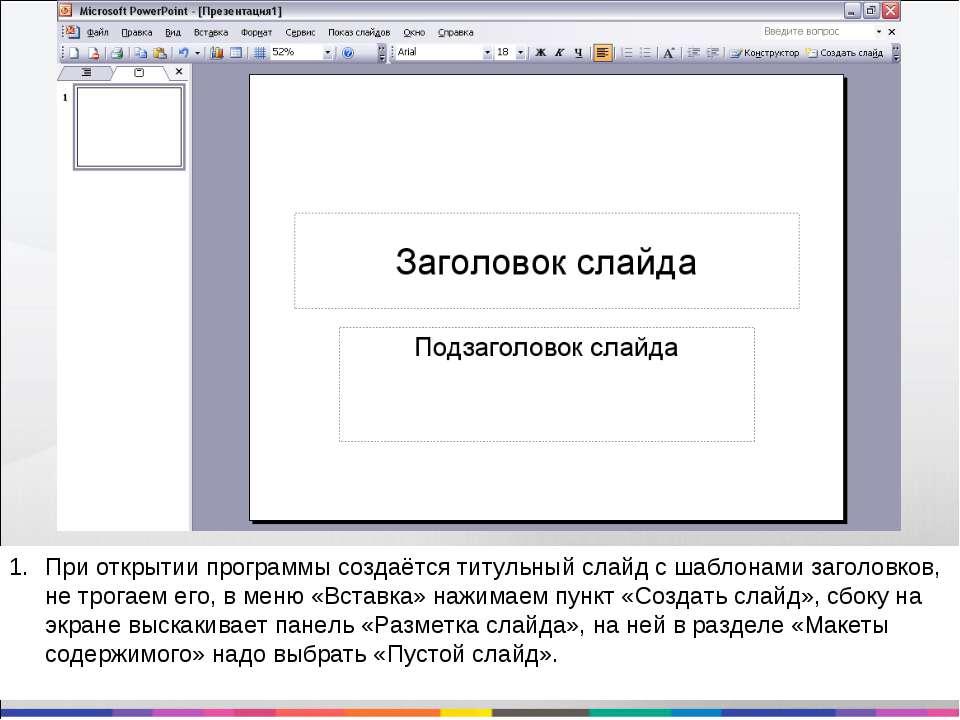 При открытии программы создаётся титульный слайд с шаблонами заголовков, не т...