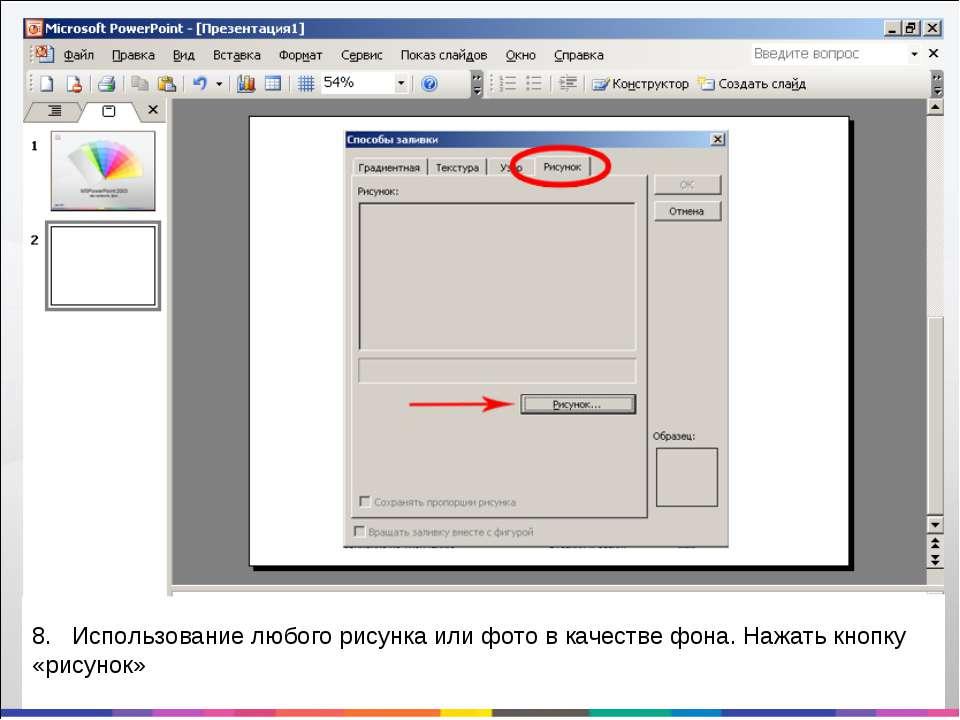 8. Использование любого рисунка или фото в качестве фона. Нажать кнопку «рису...