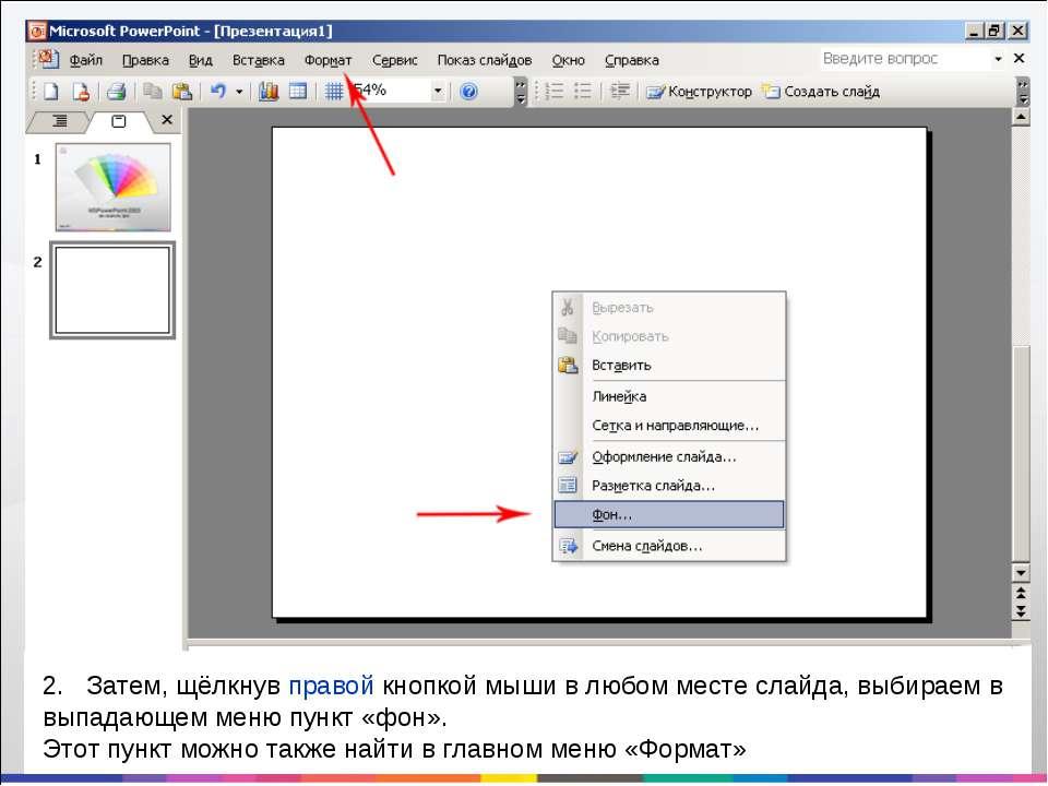 2. Затем, щёлкнув правой кнопкой мыши в любом месте слайда, выбираем в выпада...