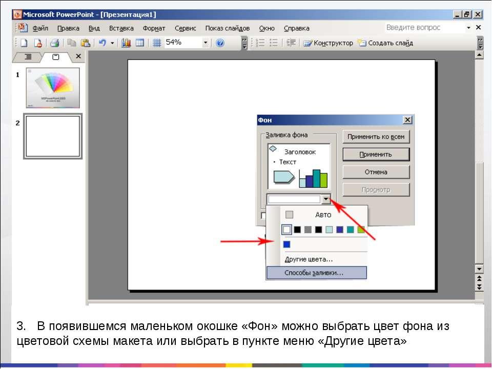Как заменить фон слайда