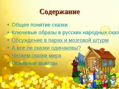 Содержание Общее понятие сказки Ключевые образы в русских народных сказках Об...