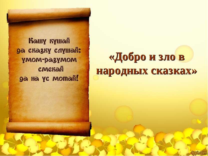 «Добро и зло в народных сказках»