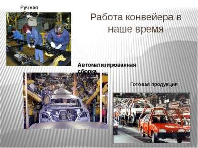 Работа конвейера в наше время Ручная сборка Автоматизированная сборка Готовая...