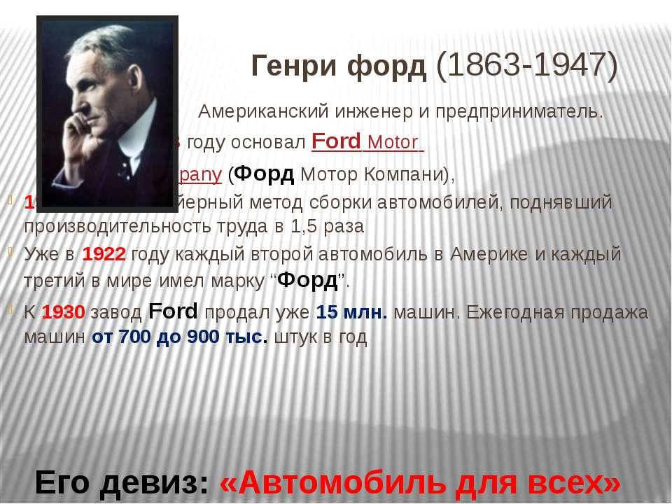 Генри форд (1863-1947) Американский инженер и предприниматель. 1903 году осно...