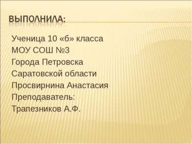 Ученица 10 «б» класса МОУ СОШ №3 Города Петровска Саратовской области Просвир...