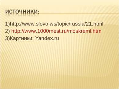 1)http://www.slovo.ws/topic/russia/21.html 2) http://www.1000mest.ru/moskreml...
