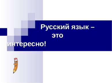 Русский язык – это интересно!