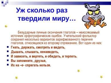 Уж сколько раз твердили миру… Безударные личные окончания глаголов – неиссяка...