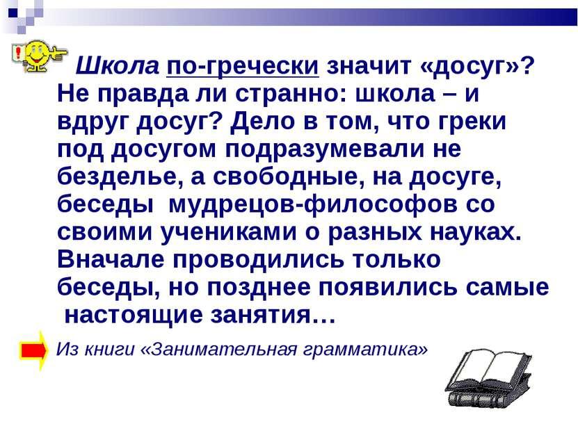 Школа по-гречески значит «досуг»? Не правда ли странно: школа – и вдруг досуг...