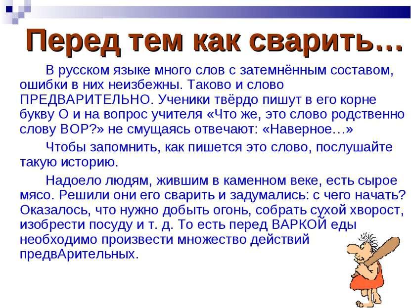 Перед тем как сварить… В русском языке много слов с затемнённым составом, оши...