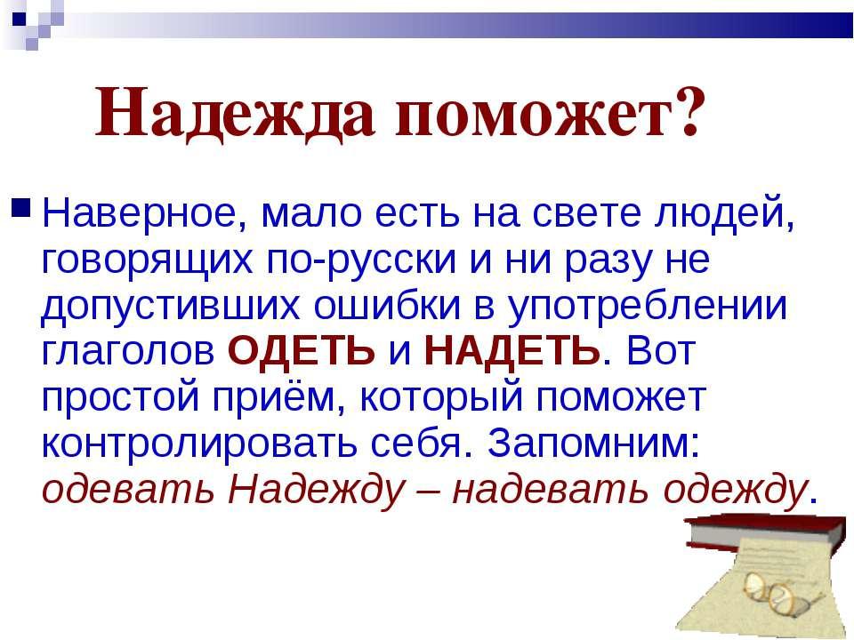 Надежда поможет? Наверное, мало есть на свете людей, говорящих по-русски и ни...