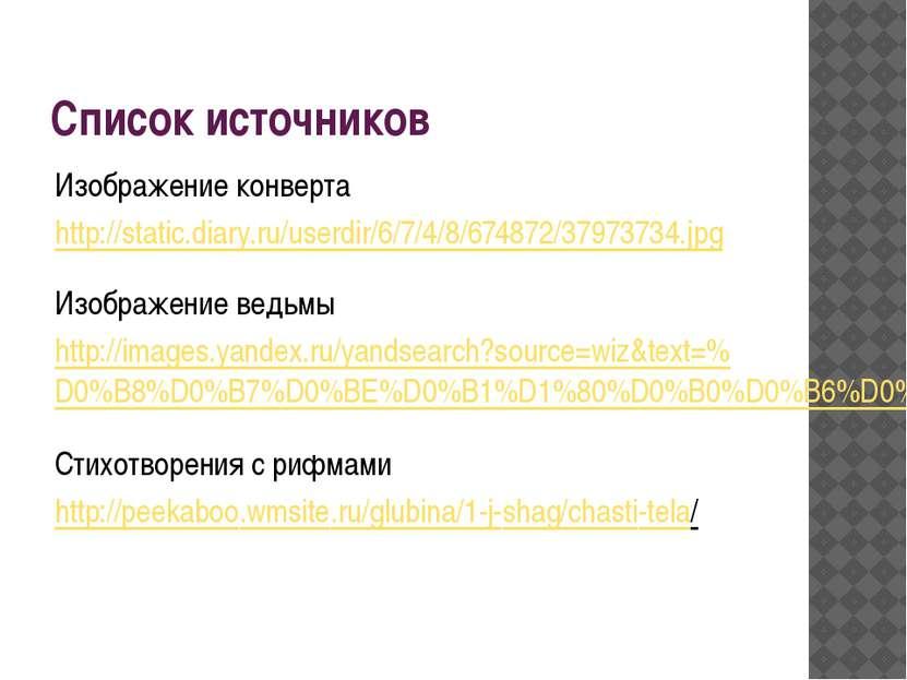 Список источников Изображение конверта http://static.diary.ru/userdir/6/7/4/8...