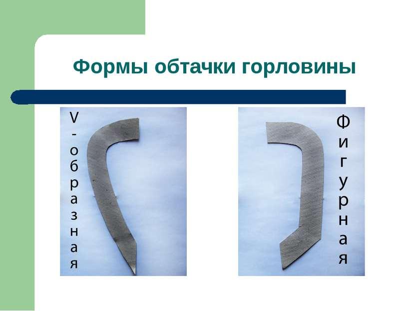 Формы обтачки горловины