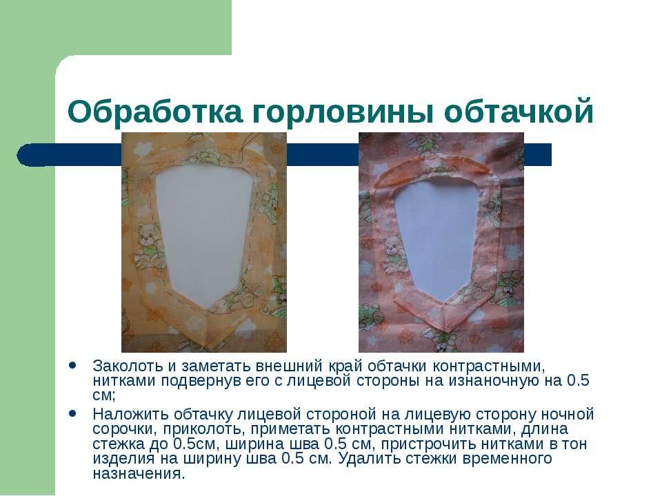 Обработка горловины обтачкой Заколоть и заметать внешний край обтачки контрас...