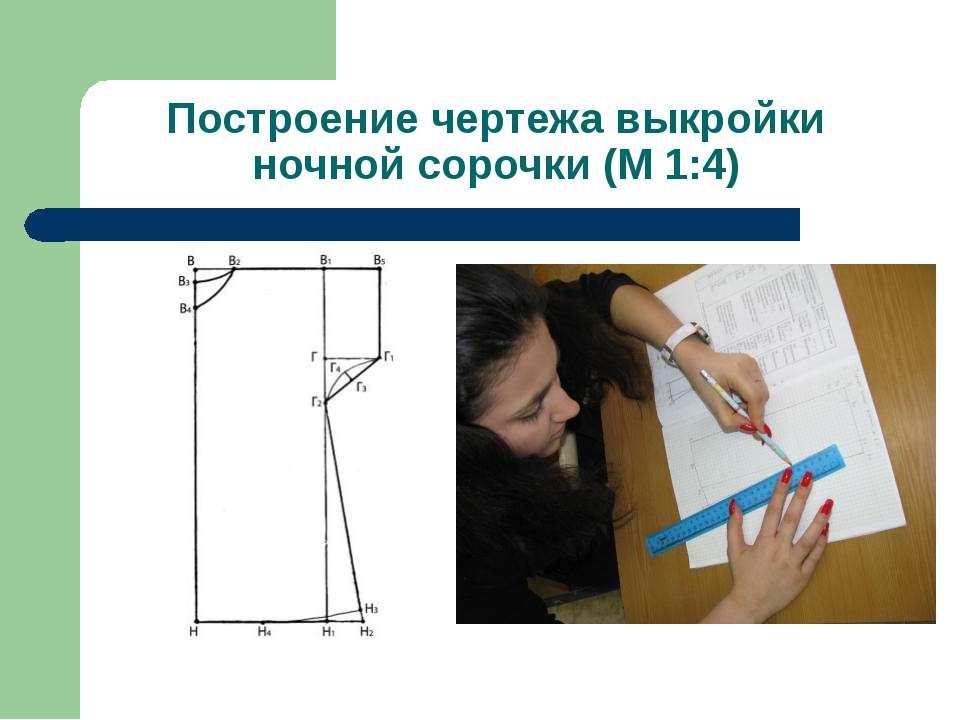 Построение чертежа выкройки ночной сорочки (М 1:4)