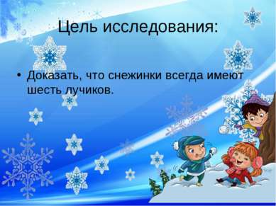 Цель исследования: Доказать, что снежинки всегда имеют шесть лучиков.