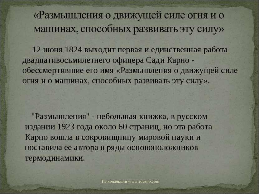 12 июня 1824 выходит первая и единственная работа двадцативосьмилетнего офице...