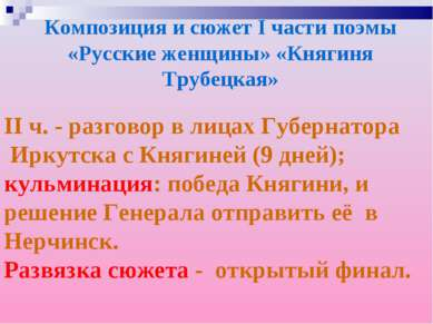 Композиция и сюжет I части поэмы «Русские женщины» «Княгиня Трубецкая» Поэма ...