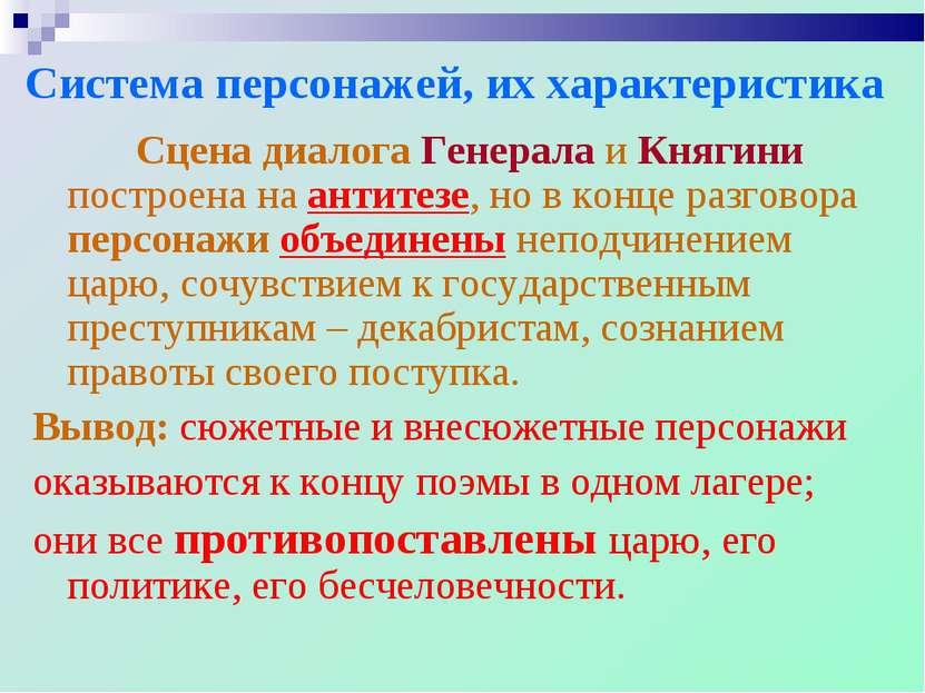 Система персонажей, их характеристика Сцена диалога Генерала и Княгини постро...