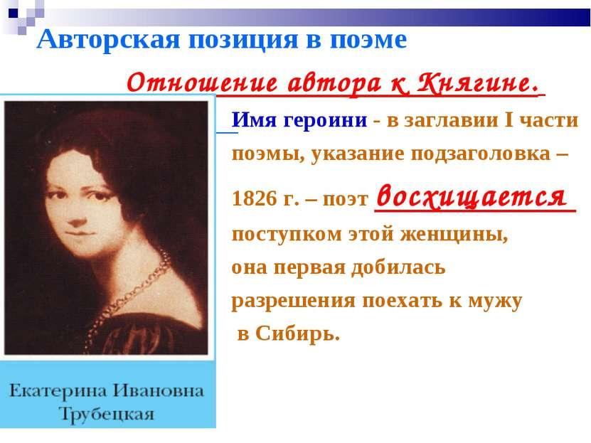 Авторская позиция в поэме Отношение автора к Княгине. Имя героини - в заглави...