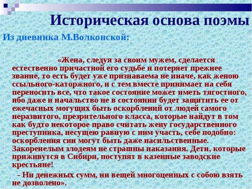 Историческая основа поэмы Из дневника М.Волконской: «Жена, следуя за своим му...