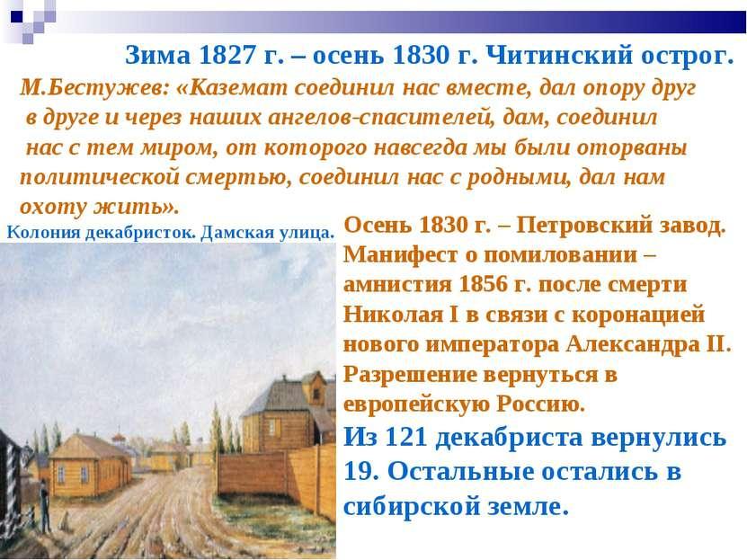 Зима 1827 г. – осень 1830 г. Читинский острог. М.Бестужев: «Каземат соединил ...