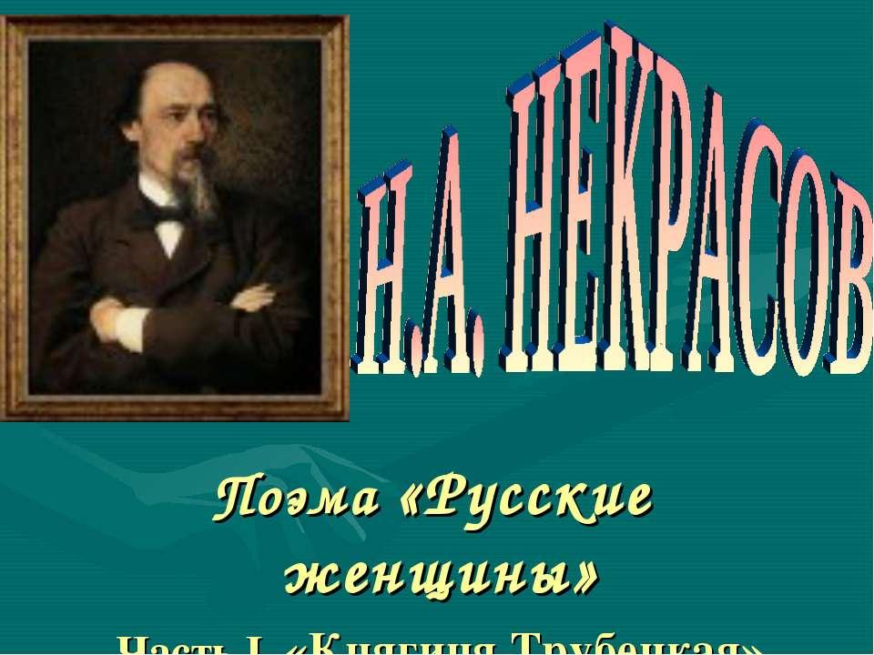 Поэма «Русские женщины» Часть I. «Княгиня Трубецкая»
