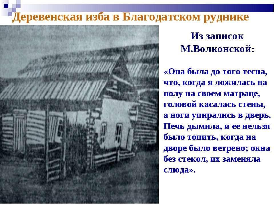 Деревенская изба в Благодатском руднике Из записок М.Волконской: «Она была до...