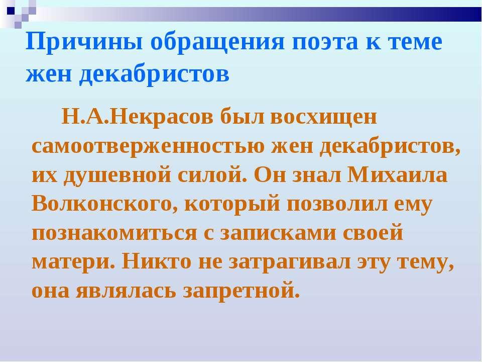 Причины обращения поэта к теме жен декабристов Н.А.Некрасов был восхищен само...