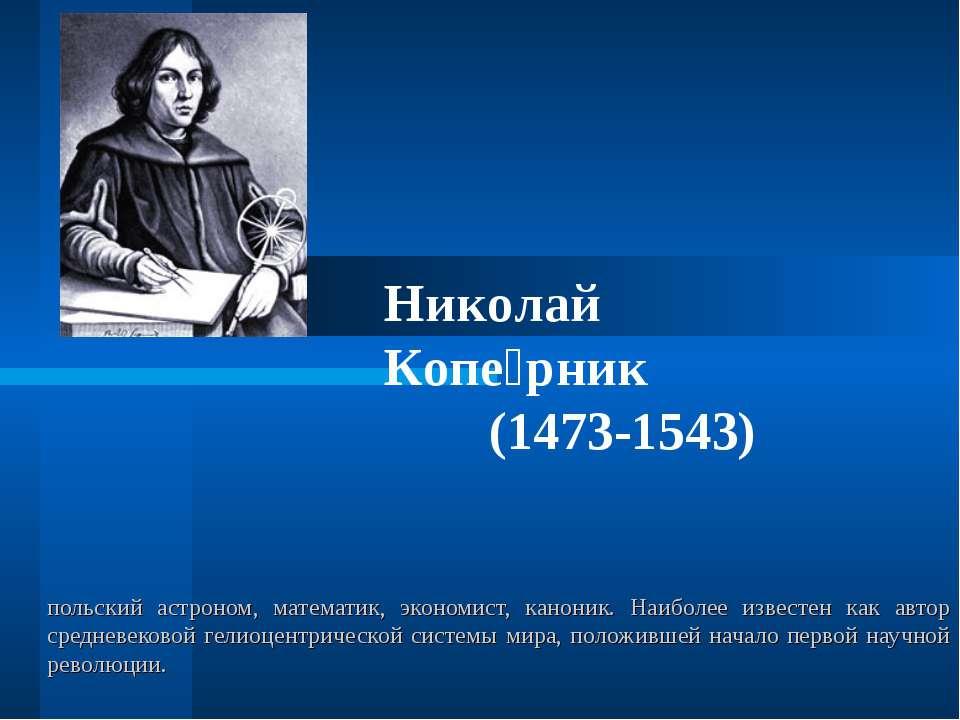 польский астроном, математик, экономист, каноник. Наиболее известен как автор...