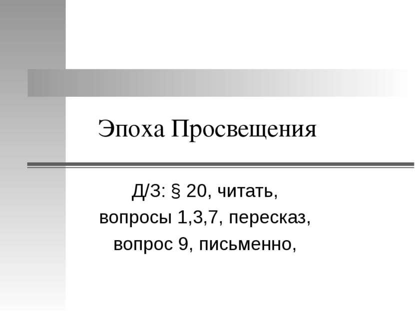 Эпоха Просвещения Д/З: § 20, читать, вопросы 1,3,7, пересказ, вопрос 9, письм...