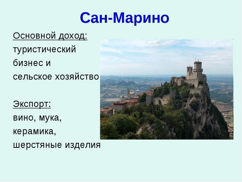 Сан-Марино Основной доход: туристический бизнес и сельское хозяйство Экспорт:...
