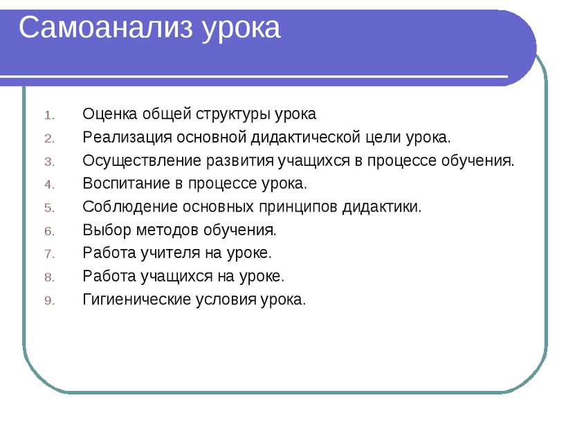 Самоанализ урока Оценка общей структуры урока Реализация основной дидактическ...