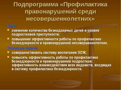 Подпрограмма «Профилактика правонарушений среди несовершеннолетних» Цели: сни...