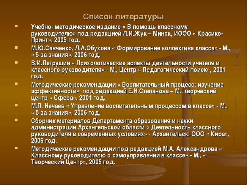 Список литературы Учебно- методическое издание « В помощь классному руководит...