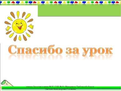учитель биологии и химии МОУ СОШ №19 г.Мичуринска Тамбовской области Светлана...
