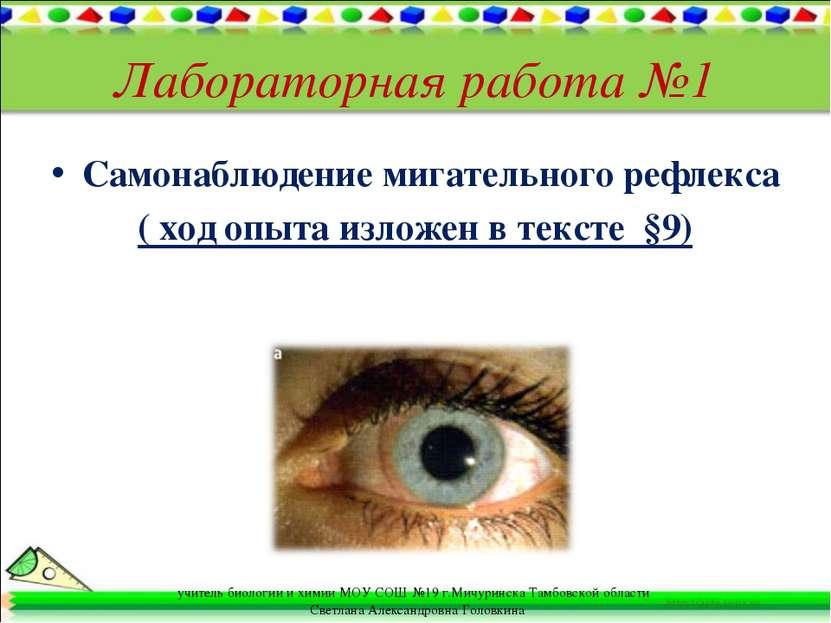 Лабораторная работа №1 Самонаблюдение мигательного рефлекса ( ход опыта излож...