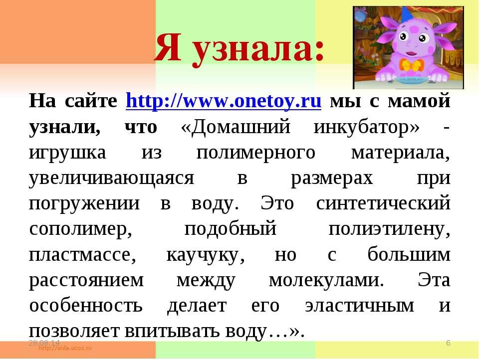 Я узнала: На сайте http://www.onetoy.ru мы с мамой узнали, что «Домашний инку...