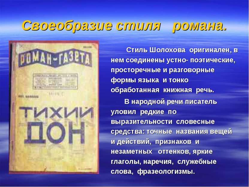 Своеобразие стиля романа. Стиль Шолохова оригинален, в нем соединены устно- п...