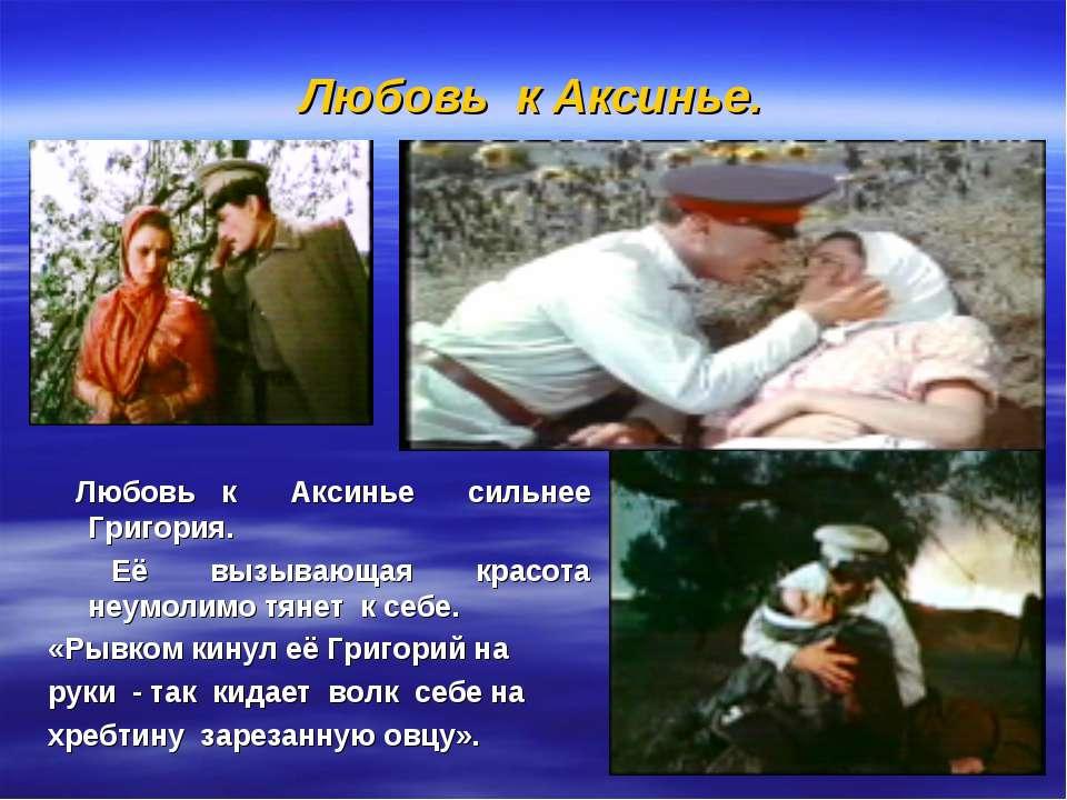 Любовь к Аксинье. Любовь к Аксинье сильнее Григория. Её вызывающая красота не...