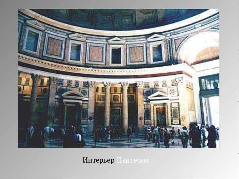 Интерьер Пантеона