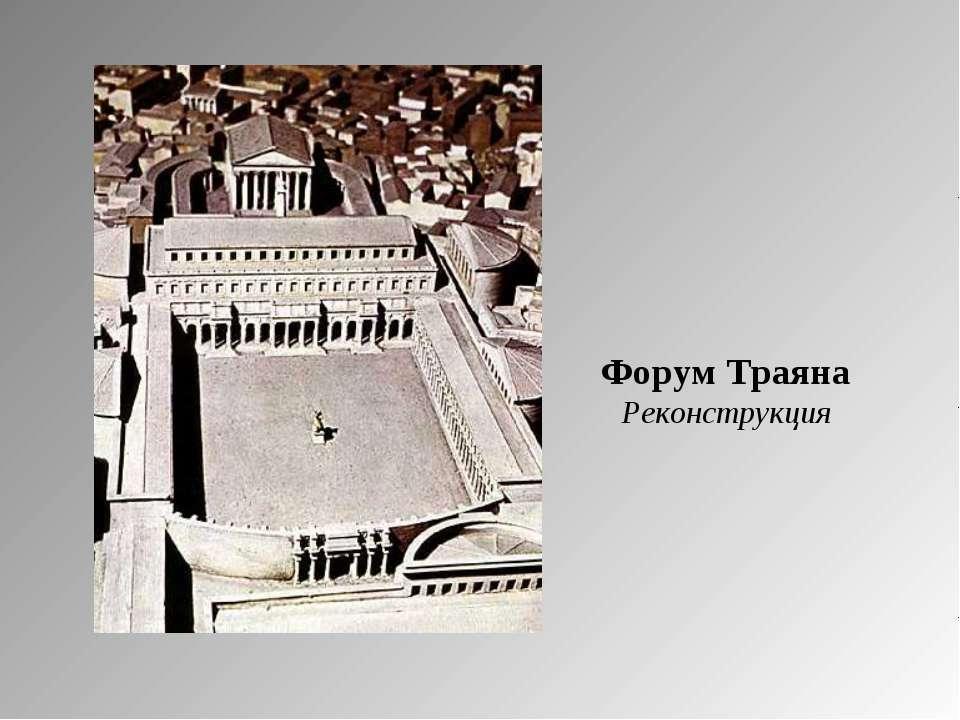 Форум Траяна Реконструкция