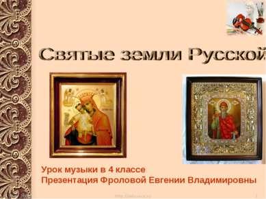 Урок музыки в 4 классе Презентация Фроловой Евгении Владимировны