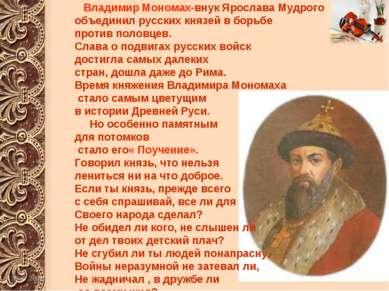 Владимир Мономах-внук Ярослава Мудрого объединил русских князей в борьбе прот...