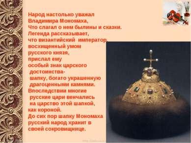 Народ настолько уважал Владимира Мономаха, Что слагал о нем былины и сказки. ...