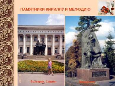 ПАМЯТНИКИ КИРИЛЛУ И МЕФОДИЮ Болгария. София. Македония